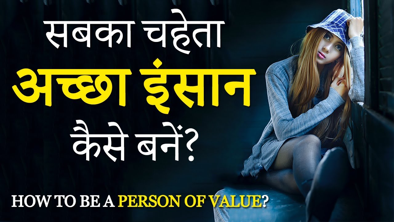 अच्छा इंसान कैसे बनें? How to Be a Nice Person That Everyone Likes? How to Become Man of High Value?
