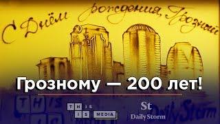 Грозному исполняется 200 лет!