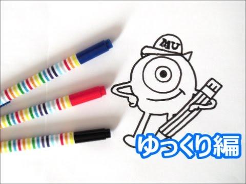 マイク(マイク・ワゾウスキ)の描き方 モンスターズ・インク ディズニーキャラクター ゆっくり編 how to draw Mike 그림 ,  YouTube