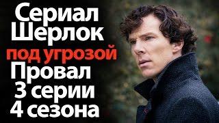 Сериал Шерлок под угрозой. 4 сезон, 3 серия провал. Конфликт ВВС и ОРТ