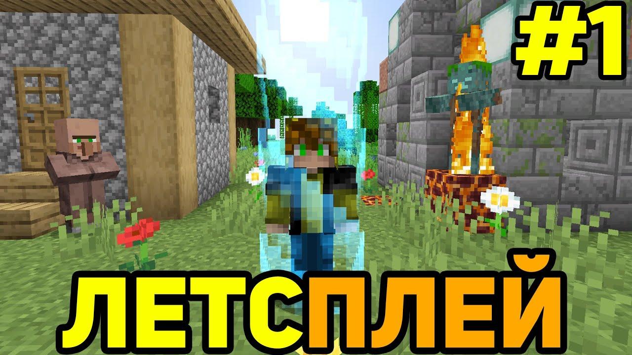 Майнкрафт Летсплей, но с каждой секундой МИР УМЕНЬШАЕТСЯ! (#1) Minecraft, but WORLD is DECREASES!