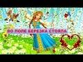 Народная песня Во Поле Березка Стояла mp3