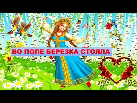 Народная песня Во Поле Березка Стояла