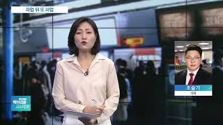 철도는 일단락됐지만…16일부터 서울지하철 파업 돌입
