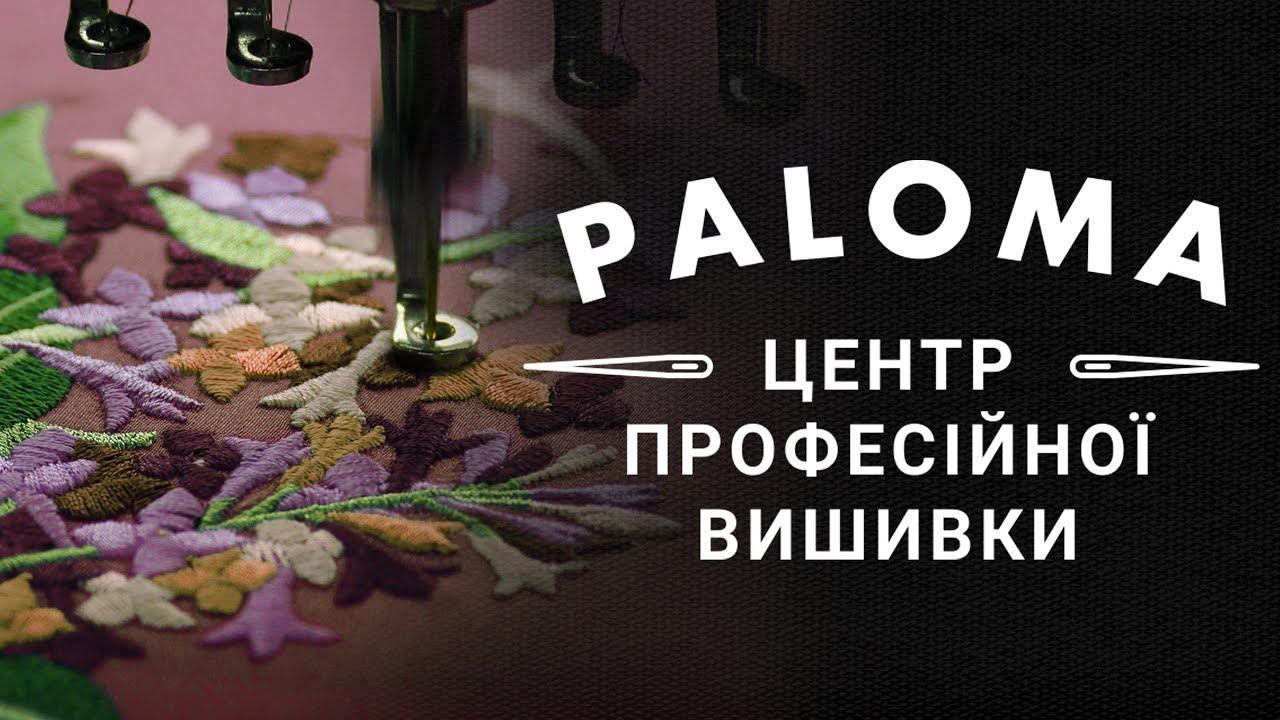 Машинна вишивка. Комп ютерна вишивка. Центр професійної вишивки Paloma.Львів 6ed9d74bdf749