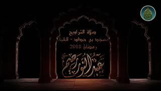 صلاة التراويح 2018 عبد النور رحيم الليلة 4