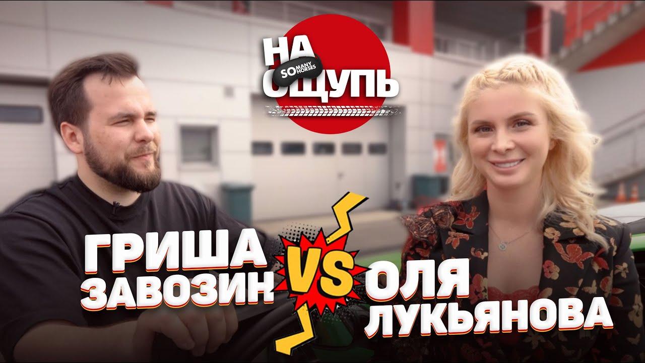 Шоу «На Ощупь»: Гриша Завозин загадал Оле сразу 3 автомобиля / Оля снова хейтит BMW… и Volkswagen😳