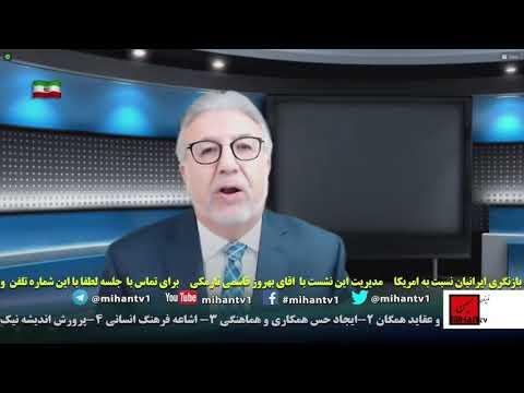 نشست عمومی مهستان و موضوع : بازنگری ایرانیان نسبت به آمریکا با حضور آ قای دکتر مرتضی انواری