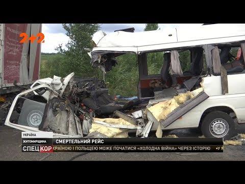 СПЕЦКОР | Новини 2+2: Автобус Київ-Рівне розбився на Житомирщині: 10 загиблих