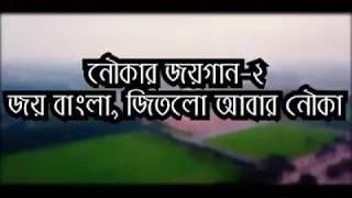 Joy Bangla Jitlo Abar Nouka জয় বাংলা জিতছে  আবার নৌকা