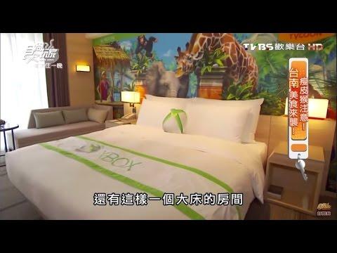【台南】和逸台南西門館 南台灣最棒的親子飯店 可以玩沙玩賽車 食尚玩家 20151111