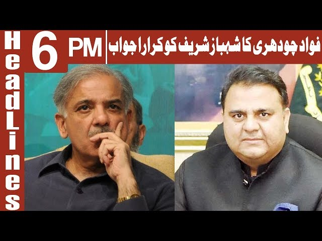 Fawad Chadhary Replied Shahbaz Sharif |  Headlines 6 PM | 17 October 2018 | Channel Five