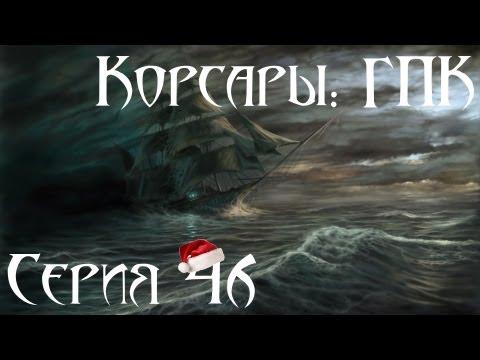 Корсары серия игр Википедия