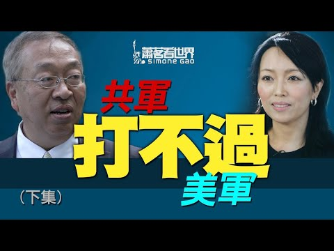 美国当然有能力保卫台湾–美国务院首席中国策略顾问余茂春(下集) 萧茗看世界