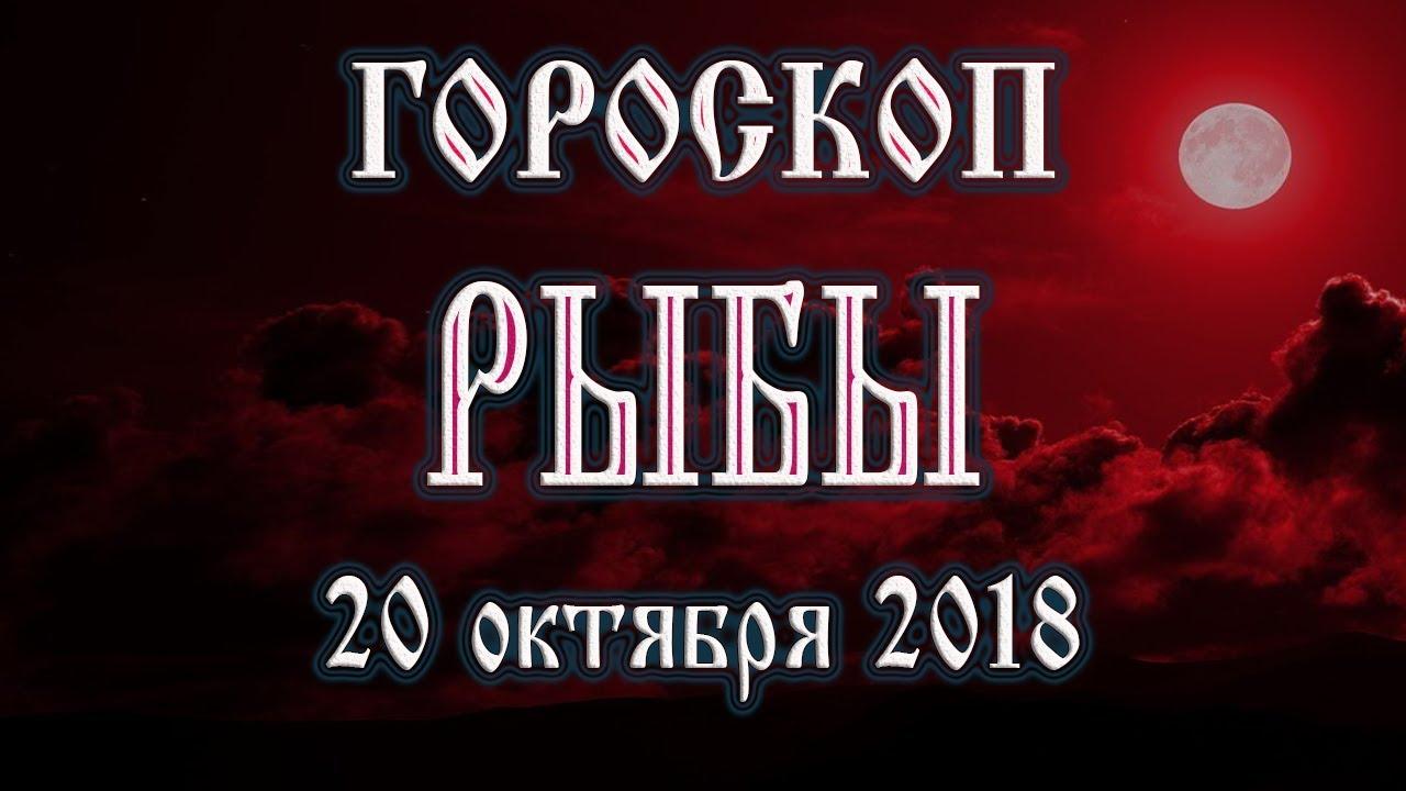 Гороскоп на сегодня 20 октября 2018 года Рыбы Полнолуние через 4 дня