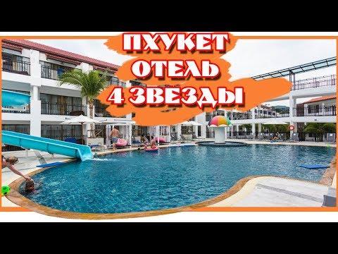 Обзор отеля Тайланд Пхукет NOVOTEL PHUKET KARON BEACH RESORT & SPA