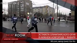 NEWSROOM24: Олимпийский огонь в Нижнем Новгороде (народное видео)(, 2014-01-07T12:51:11.000Z)