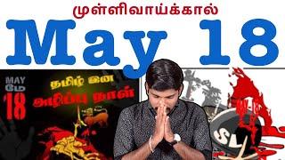 May 18 | தமிழர்களுடைய கருப்பு தினம் | Tamil Pokkisham | Vicky | TP