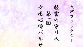 """大河ファンタジー 精霊の守り人 第1回 """"女用心棒バルサ"""" 女用心棒バルサ..."""