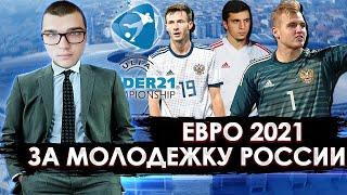 ЕВРО 2021 ЗА МОЛОДЕЖНУЮ СБОРНУЮ РОССИИ