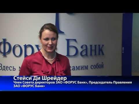 Стейси Ди Шрейдер, член Совета директоров ФОРУС Банка, о ставках и кредитовании предпринимателей