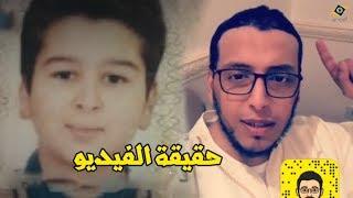 هذه هي حقيقة المقطع القرأني المتداول بإسم الطفل المغربي عبد الرحمان الغازي رحمه الله !
