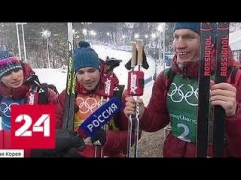 Игры-2018: кто они, наши новые звезды - Россия 24