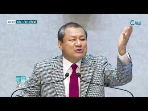 대전중문교회 장경동 목사 - 차원