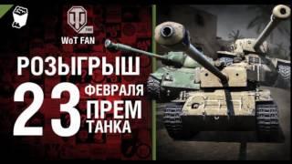 Розыгрыш танков и золота к 23 февраля