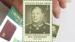 ОБЗОР ПОЧТОВЫХ МАРОК НОВЫЕ ПОСТУПЛЕНИЯ МАРШАЛЫ СССР И МУЛЬТФИЛЬМЫ мультики #марки