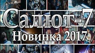 Салют-7 фильм 2017 года