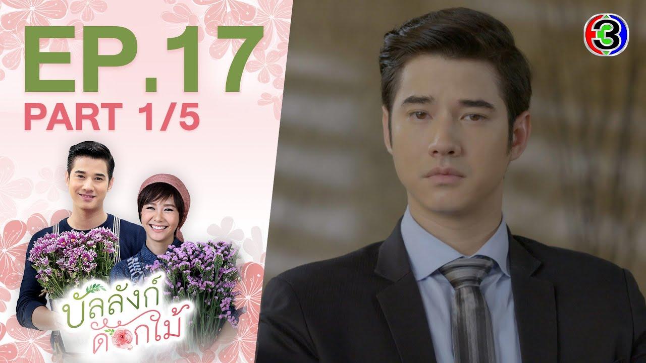 บัลลังก์ดอกไม้ BanLangDokMai EP.17 ตอนที่ 1/5 | 15-08-63 | Ch3Thailand