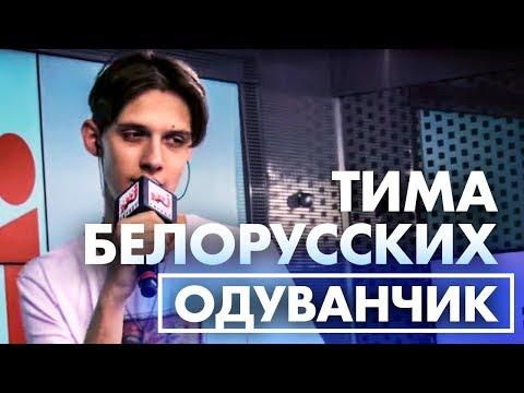 Тима Белорусских - Одуванчик (Live @ Радио ENERGY)