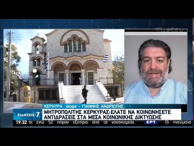Μητροπολίτης Κέρκυρας: Ελάτε να κοινωνήσετε - Αντιδράσεις στα Μέσα Κοινωνικής Δικτύωσης|27/03/20|ΕΡΤ