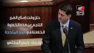 مجلس النواب الأمريكي يدين قرار «مجلس الأمن» وقف بناء المستوطنات الإسرائيلية