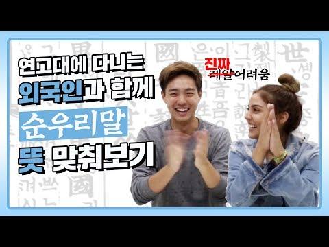 연고대  다니는 외국인! 타일러만큼 한국어 잘 맞힐까?! | 연고티비