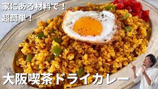 ドライカレー Koh Kentetsu Kitchen【料理研究家コウケンテツ公式チャンネル】さんのレシピ書き起こし