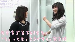 「放課後フェアリーズ 2時間半スペシャル!」(2015-03-07)より。 前回に...