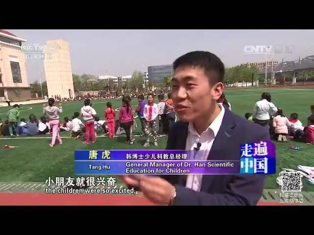 科教孩子王  【走遍中国 20160608】