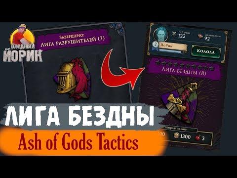 ASH OF GODS: TACTICS - АПАЕМ РИНГ ДО ЛИГИ БЕЗДНЫ