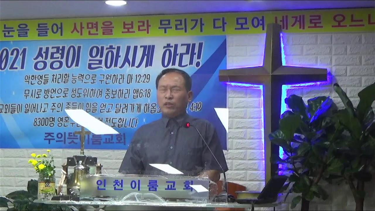 영안열림 하나님병원 인천이룸교회님의 라이브 방송