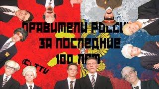 Правители России за последние 100 лет