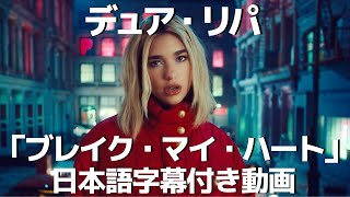 【和訳】Dua Lipa「Break My Heart」【公式】