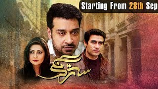Satrangi - Starting from 28 September | Aplus Dramas | Faisal Qureshi, Jana Malik | Pakistani Drama