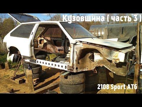 Восстановление кузова ВАЗ 2108 (part 3)