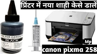 How to re filing ink canon pix…