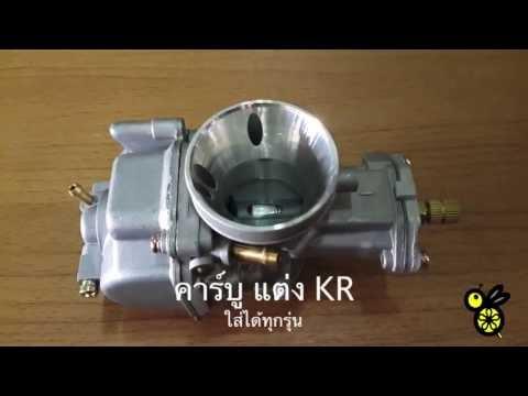 คาร์บูแต่ง KR 150 เหลี่ยม แต่ง 28 mm.