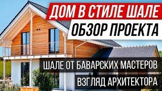 видео Дом в Стиле Шале, Оформление Интерьера и Планировка Загородного Дома