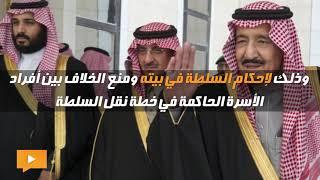 معلومات مسربة عن وصية «الملك سلمان» بتعيين ابنه «خالد» وليا للعهد