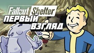 fallout Shelter PS4 Первый взгляд/обзор